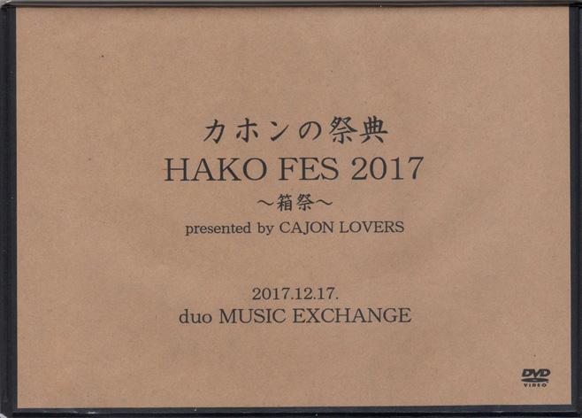 HAKO FES DVD 2017