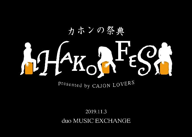 HAKO FES DVD 2019