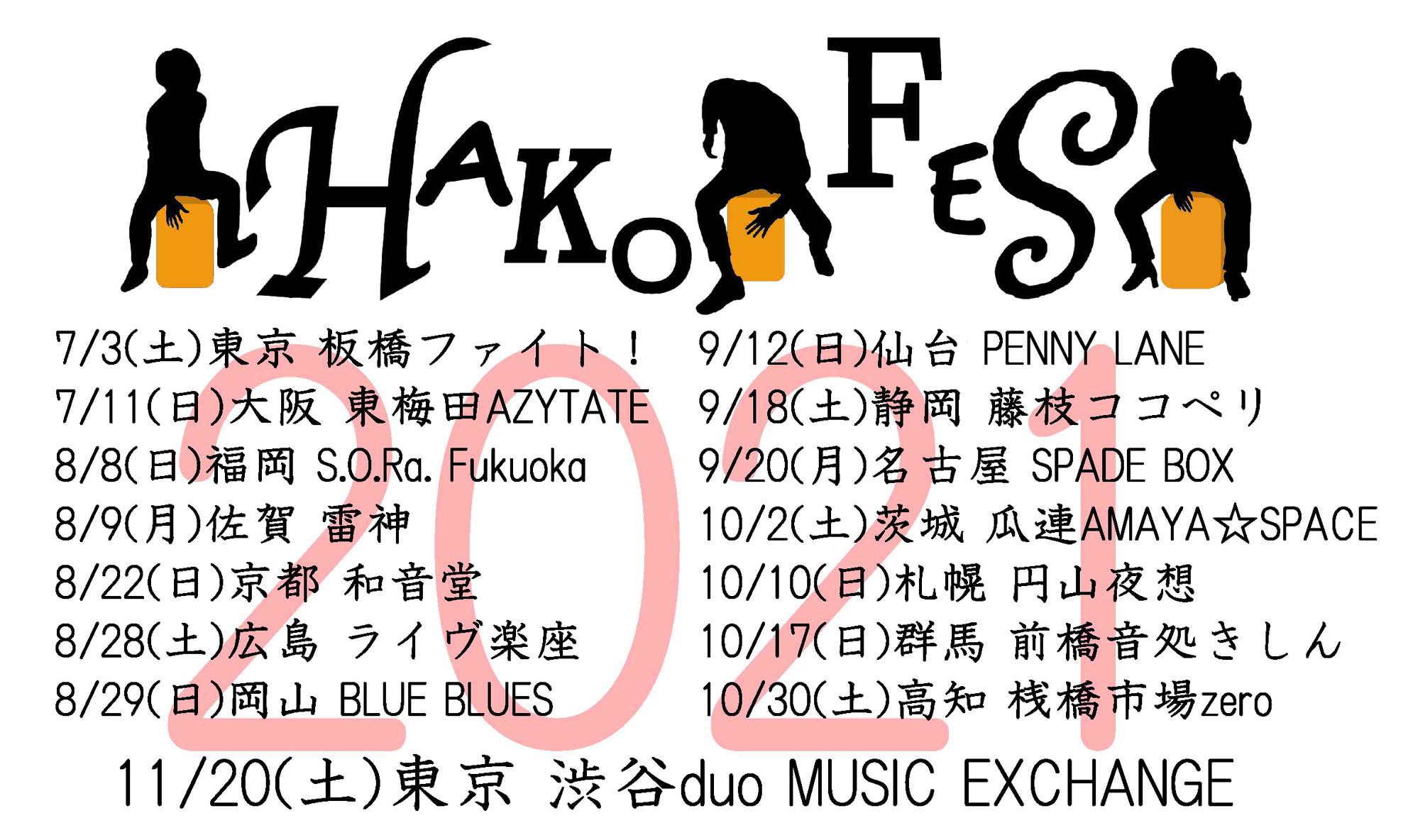 カホンの祭典 HAKO FES