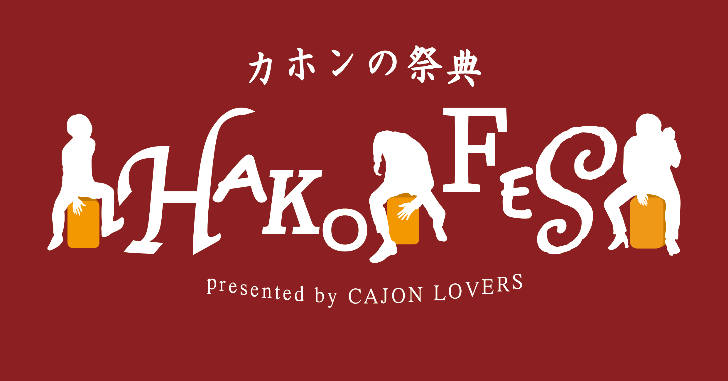 カホンの祭典 HAKO FES presented by CAJON LOVERS
