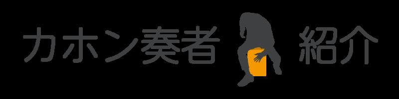 カホン奏者紹介