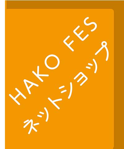 HAKO FES ネットショップ